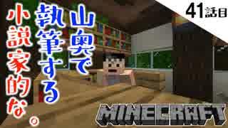 《Minecraft》山奥に佇むエンチャント小屋を造る!・・・途中でとんでもない事に気が付いた小説家な41話目。《てきとうサバイバル》