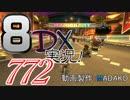 初日から始める!日刊マリオカート8DX実況プレイ772日目
