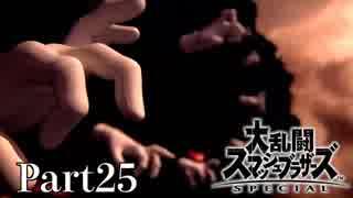 【ゆっくり実況】スマブラSPを極端に遊びまくれ! -THE FINAL ODYSSEY-【Part25】