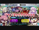 【FGO】エクストラガチャ ジャンヌ宝具5リベンジマッチ!