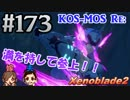 #173 嫁が実況(+夫)【ゼノブレイド2】~キミを知る物語編~