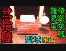 【影廊 -shadow corridor-】難易度修羅挑戦! 最後の聖域後編 其の弐拾陸(終)