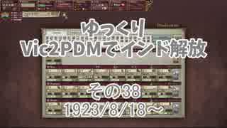 [ゆっくり実況]ゆっくりVic2PDMでインド解放 その38[Victoria2 PDM]