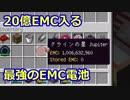 【Minecraft】ゆっくり錬金科学raft Part 11.5【ゆっくり実況】