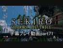 SEKIRO(隻狼) 字幕プレイ動画part71
