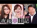 【夜桜亭日記 #98 after】水島総が視聴者の質問に答えます![桜R1/6/8]