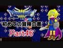 【DQ3】 初めての冒険の書 part46