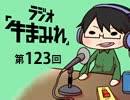 ラジオ「牛まみれ」第123回