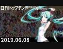 日刊トップテン!VOCALOID&something【日刊ぼかさん2019.06.08】