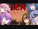 【Voiceroid劇場】焼肉【動画投稿1周年記念】