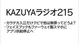 【KAZUYAラジオ215】フェイスブックもファーウェイ製スマホにアプリ供給停止へ
