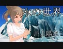 【カバー】さとうささらさん、氷の世界を歌う【ニコイチ】