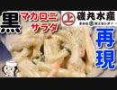 第28位:黒マカロニサラダ♪ ~磯丸水産の人気メニューを再現~