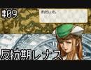 【VP】反抗期レナス -Chapter09-【ゆっくり実況】
