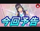 【LoveR】 今回予告 まとめ1