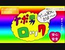 【手描き】ナ/ポ/男/ロ/ッ/ク【実況】