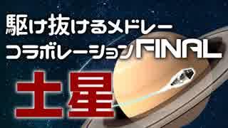 【メドレー合作】駆け抜けるメドレーコラボレーションFINAL 土星