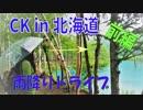 【弾丸ツアー】茶香が北海道行ったら雨ばっか