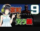 【Killer7】京町と笑う顔 9