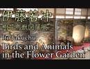 画家・絵師の伊藤若冲「樹花鳥獣図屏風」を間近でみる Ito Jakuchu