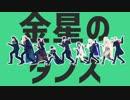 【MMD刀剣乱舞】金星のダンス【長船派×伊達組】