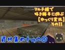 【minecraft】マルチ鯖で好き勝手に遊ぶ【ゆっくり実況】その11