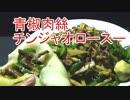 【クックトゥラフ】青椒肉絲(チンジャオロースー)