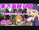 【自由な姫の海賊生活】東方海賊日誌:6日目【ゆっくり実況プレイ】