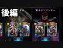 【シャドバ新モード】最強の引きを持つ男の『オープン6』後篇【シャドウバース / Shadowverse】
