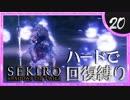 卍【SEKIRO】神ふぶき無しで七面武者はムリゲーだった【苦難厄憑回復縛り】20