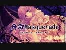 【高飛車なピエロ5】舟歌Masquerade(バルカローレマスカレイド)【ルカ&ミクオリジナル曲】