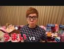 【超劇マズ⁉︎」まずいチンチンvsうまいチンチン!比較してみた!