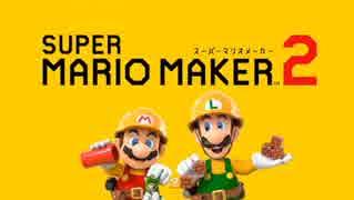 【E3 2019】マリメ2 1080p決勝戦&開発者登壇シーン『スーパーマリオメーカー 2』エキシビションマッチ Super Mario Maker 2 Invitational 2019