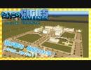 【ゆっくり実況】たんこのCities Skylines【season2:学園都市計画! PART.1】