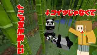 【マイクラ】足場ブロックのために「竹」を入手するまで帰れません【初心者クラフト】Part38