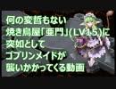 【千年戦争アイギス】焼き鳥屋「亜門」(LV15)にゴブリンの魔の手が