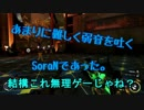 CoD BO3 ストーリー実況動画 part10  やべぇ。今回無理ゲーじゃね?