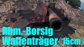 【WoT:Rhm.-Borsig Waffenträger】ゆっくり実況でおくる戦車戦Part556 byアラモンド