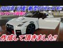 【実況】 初登場!? 最新2020年モデルの日産GTRニスモを作成して頂きました! ザ・クルー2 Part76