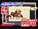 【実況】ロックマンXサイバーミッション~縛りプレイ史上最難関!?~Part5