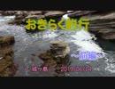 【城ヶ島】 おきらく釣行 【20190604前】