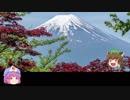 ゆっくり更級日記【富士を仰いで】