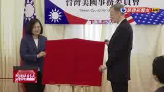 米国在台湾協会AITのカウンターパートを「台湾美國事務委員會」に名称変更