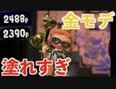 全ブキ白旗目指すSplatoon2【プロモデラーRG編1〜3日目】