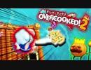 【Overcooked!2】ヤベェ料理人2人がオーバークック2を実況!♯3【MSSP/M.S.S Project】