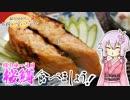 第56位:結月ゆかりのお腹が空いたのでVol.32-①「桜鱒食べましょう」