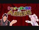 【にじさんじMMD】ベルモンド・バンデラスと宇志海いちごでトゥイー・ボックスの人形劇場