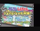 【TAS】クレヨンしんちゃん 嵐を呼ぶ シネマランドの大冒険! 更新版【GBA】
