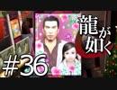 【実況】桐生さんと行く初めての神室町 Part36【龍が如く1】