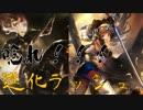 【Shadowverse】社会のモブが最強を目指す【進化ラッシュ#5】